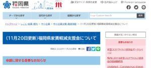 福岡県家賃軽減支援金