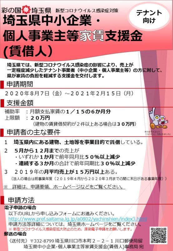 埼玉県中小企業・個人事業主等家賃支援給付金