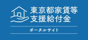 東京都家賃等支援給付金