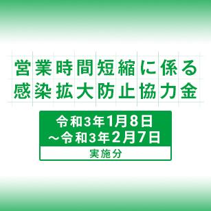 東京都感染防止拡大協力金
