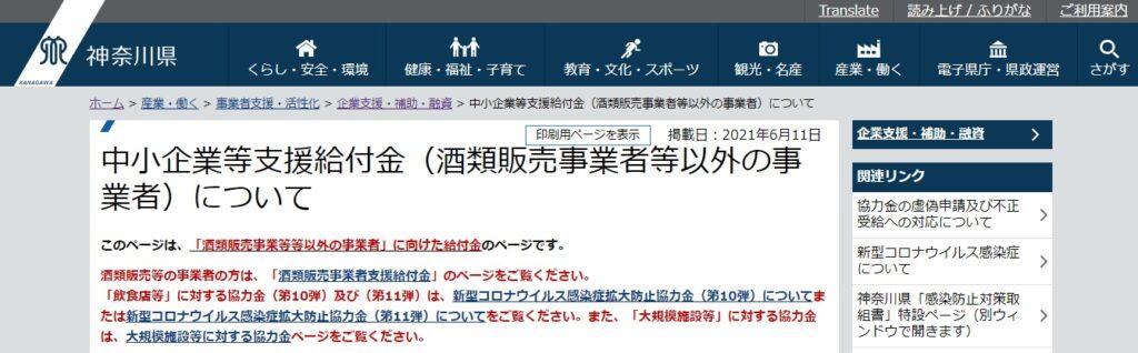 神奈川県中小企業支援給付金