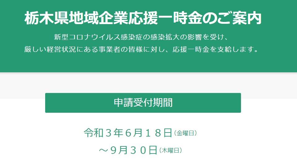 栃木県地域企業応援一時金