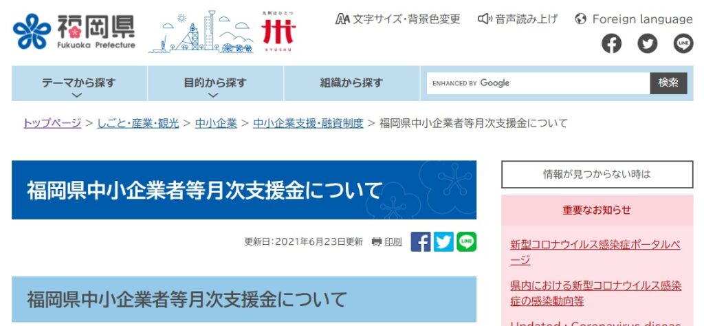 福岡県中小企業者等月次支援金
